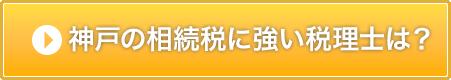 神戸の相続税に強い税理士は?