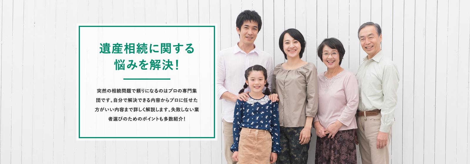 相続税を神戸の税理士に無料相談する際の流れや注意点を解説